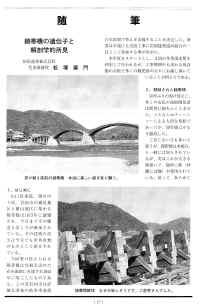 isi-kaihou-zuisitu1.jpg (155149 バイト)